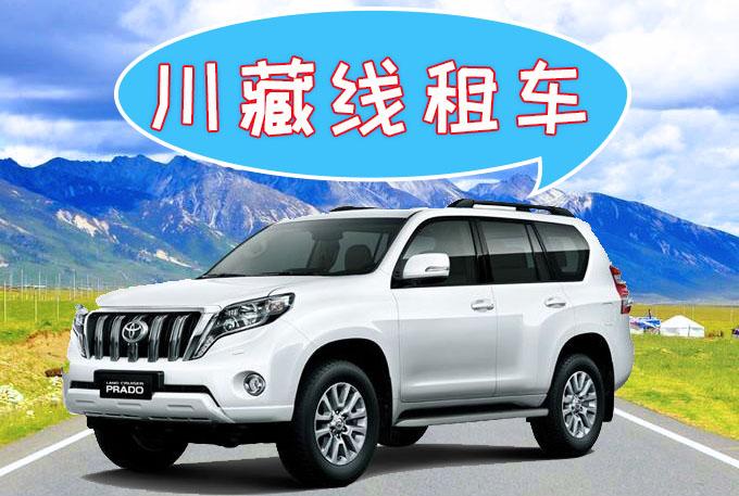 川藏线租车公司