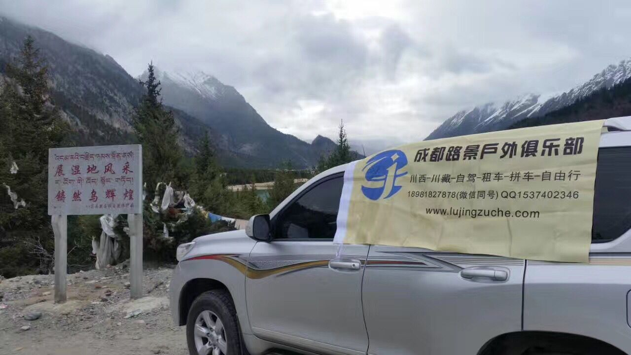 川藏线租车旅游攻略